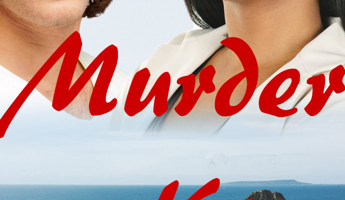 Murder-with-a-Kiss-Cover.jpg